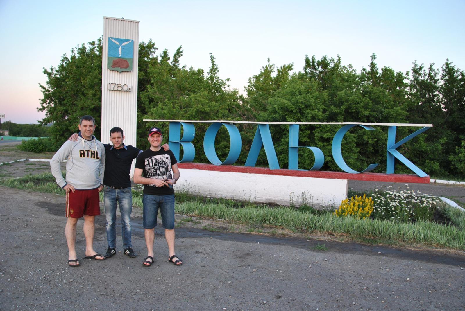 Прибыли в Вольск
