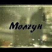 Molchun83