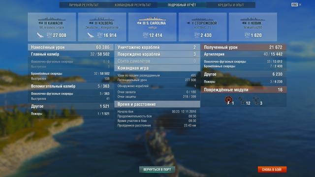 shot-16.11.12_00.34.14-0638.jpg