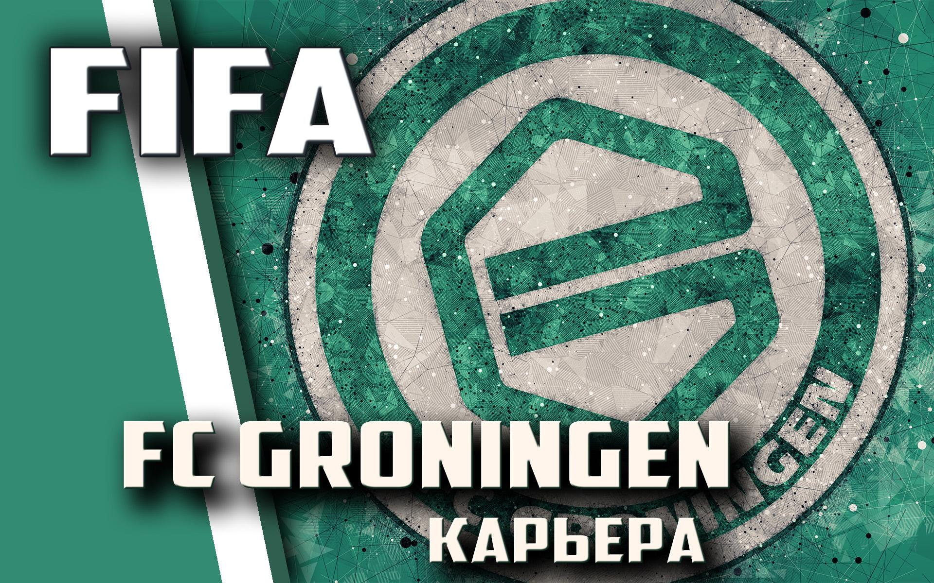 FIFA18. Карьера. FC Groningen. Часть 20.