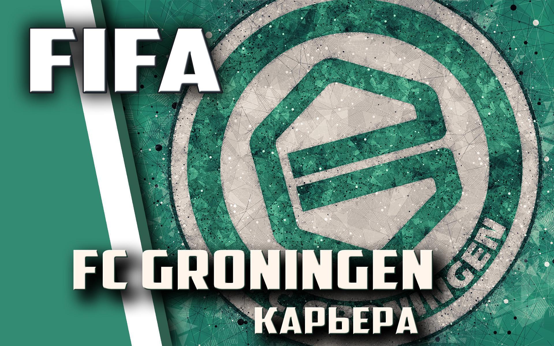 FIFA18. Карьера. FC Groningen. Часть 25.
